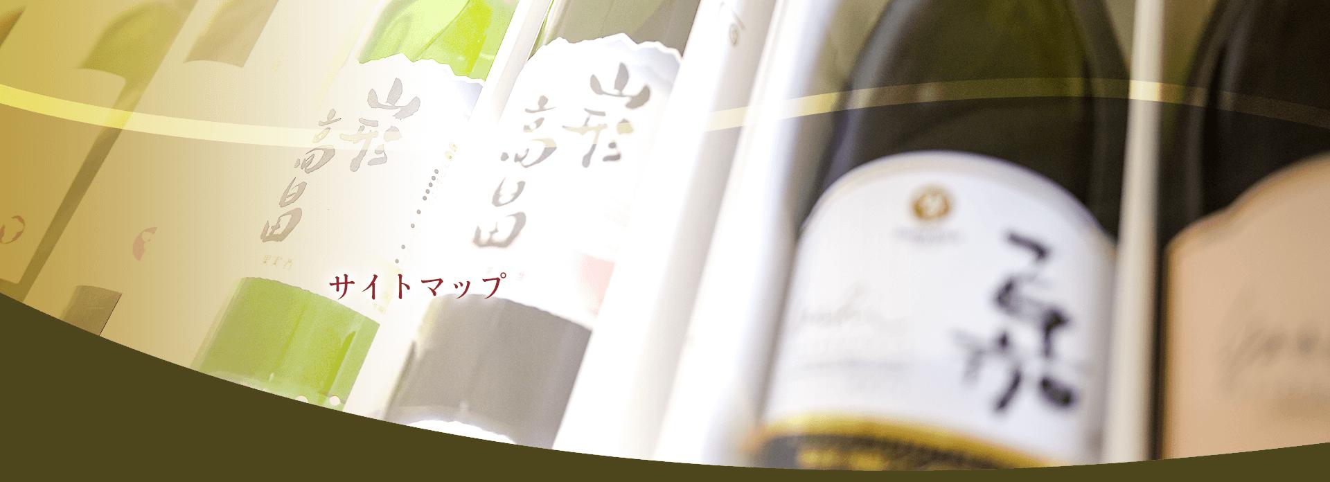 サイトマップ|お酒のギフトや配達なら天童市「さのや」
