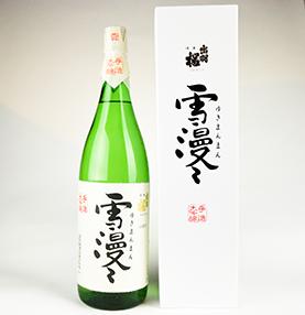 出羽桜 大吟醸酒「雪漫々」の画像