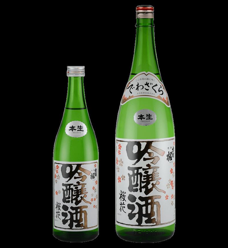 出羽桜 吟醸酒「桜花 本生」の画像