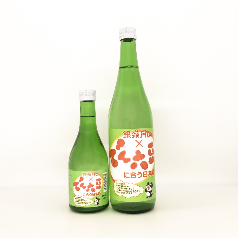 月山酒造「でん六豆に合う日本酒」の画像